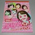 Photos: サークルKサンクス限定 ぷっちょ×AKB48ちょ!メモちょ