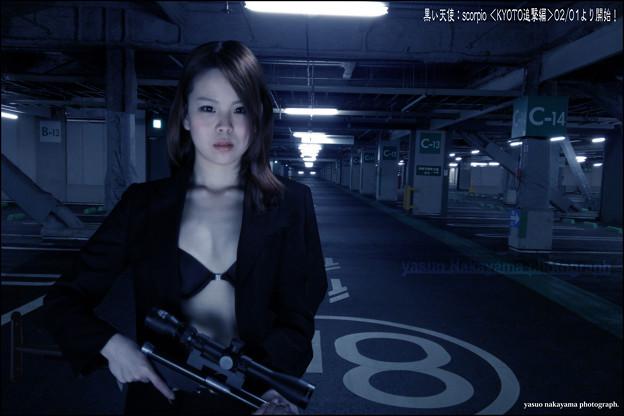 黒い天使:scorpio 京都追撃編000