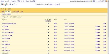 20110325Googleカレンダー設定画面