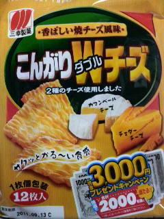 4/27三幸こんがりWチーズ