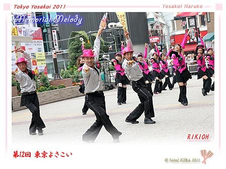 RIKIOH_01 - 第12回 東京よさこい 2011