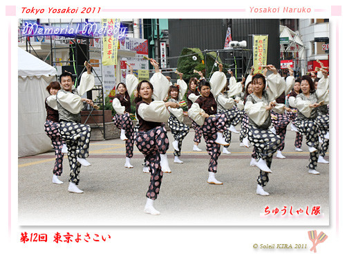 写真: ちゅうしゃし隊_01 - 第12回 東京よさこい 2011