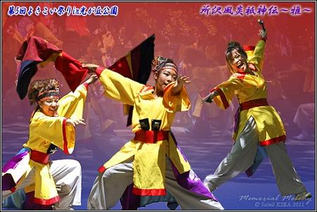 所沢風炎祇神伝〜雅〜_20 - よさこい祭りin光が丘公園2011