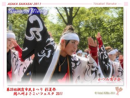 かつみ(鳴子会)_16 -  「彩夏祭」 関八州よさこいフェスタ 2011