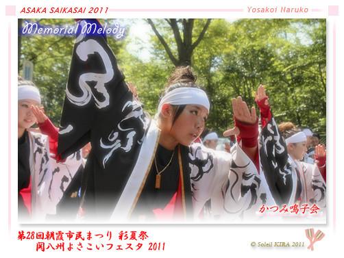 写真: かつみ(鳴子会)_16 -  「彩夏祭」 関八州よさこいフェスタ 2011