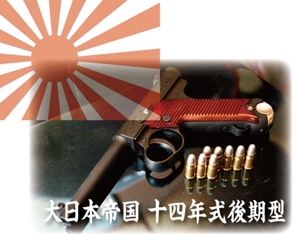 大日本帝国 十四年式(後期型)