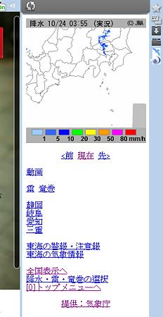 Operaパネル:国交省携帯サイト「レーダー・ナウキャスト」(拡大)