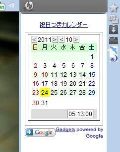 Operaパネル:祝日つきカレンダー(拡大)