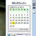 写真: Operaパネル:祝日つきカレンダー(拡大)