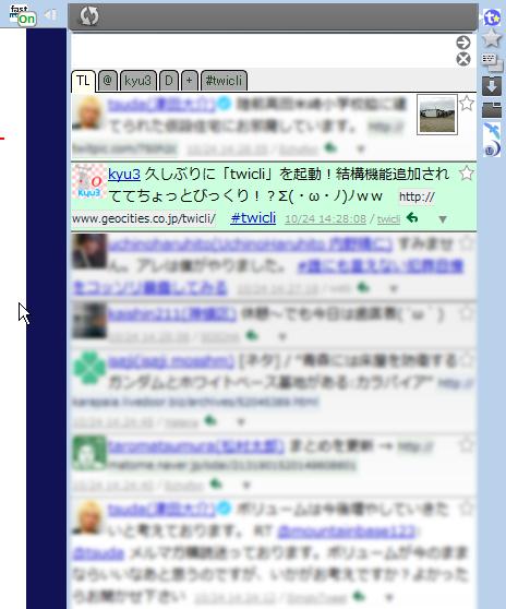写真: Operaパネル:twicli(拡大)