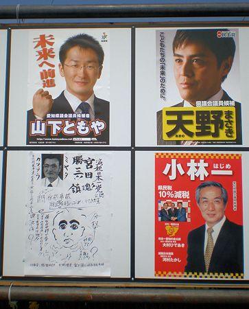 愛知県議会議員選挙「小牧選挙区」立候補者ポスター(2011年)_02 愛知県議会議員選挙「小牧選