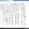 写真: Chromeエクステンション:青空縦書きリーダー(ポップアップ)