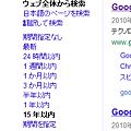 写真: Chromeエクステンション:Google検索に日付表示を(拡大、日付け)