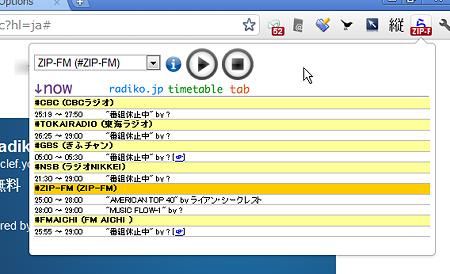 Chromeエクステンション:radiko player(番組表、拡大)