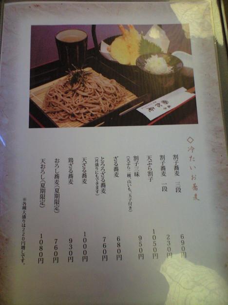 蕎亭松庵2010.06 (05)