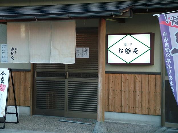 蕎亭松庵2010.06 (17)