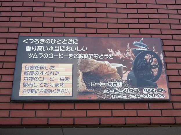 コーヒハウスツムラ2012.02 (02)