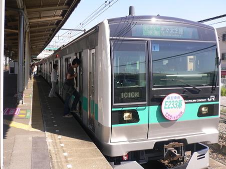 [過去分]E233系2000番台[2009.9.20]