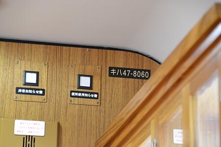 車番@指宿のたまて箱 キハ47形[8/14]