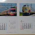 写真: masapipoosan 2012年カレンダー 3月-4月
