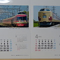 Photos: masapipoosan 2012年カレンダー 3月-4月