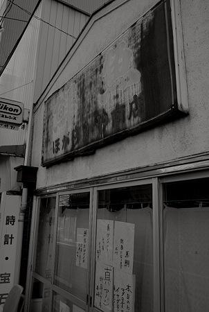 海なし県の鮮魚店(SDIM0241c)