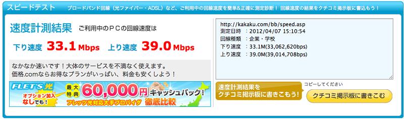 スクリーンショット 2012-04-07 15.11.59
