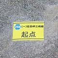 Photos: IMG_7891 愛媛県道256号線起点その1