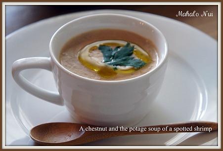 栗と桜海老のポタージュスープ
