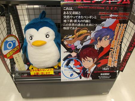 Mawaru-Penguindrum004