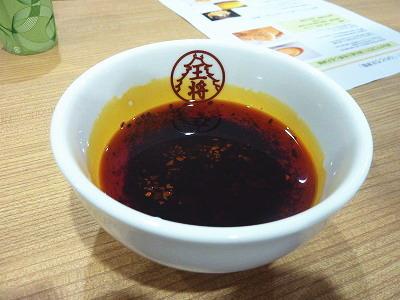 大阪王将の『鉄ラー油』