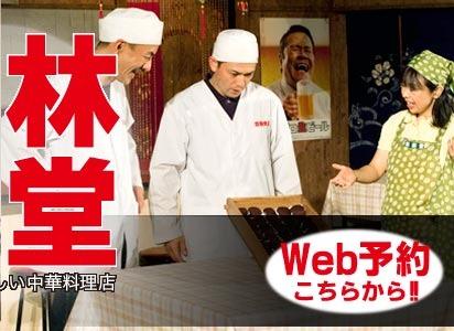 吉林食堂 劇団道化