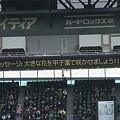 Photos: 【春のセンバツ】宮崎西高弾丸応援バスツアー30