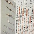 Photos: パーフェクト釣具カタログ (9)
