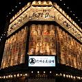 Photos: 信州長屋酒場