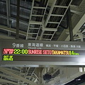 東京駅 寝台特急サンライズ瀬戸 発車標