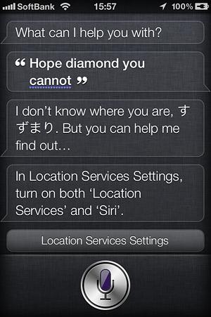 Siriに「掘ったイモいじくるな」と言ってみた