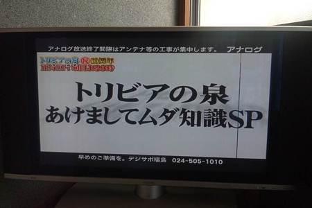 福島県はまだアナログテレビ放送やってます