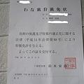 Photos: 罠猟試験合格!