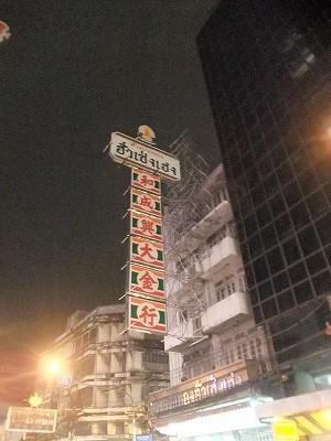 1バンコク チャイナタウン