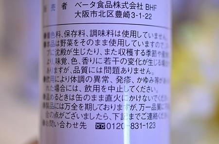 """野菜煮汁の健康飲料 """" 野菜スープ"""""""