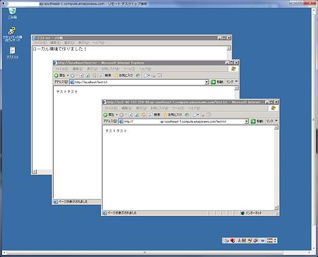AWSRemote_WinSvr2003