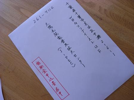申請書-02