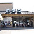 京成金町線 柴又駅