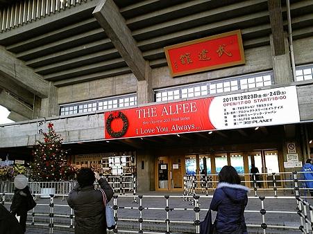 111224-THE ALFEE 武道館 (1)