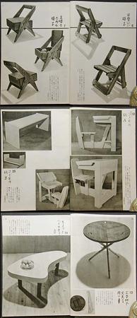美しい暮しの手帖 別冊 自分で作れる家具2,拡大