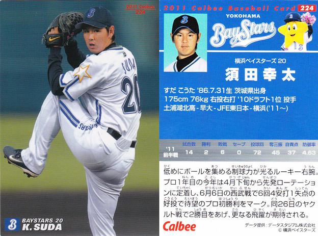 須田幸太の画像 p1_33