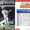 Photos: プロ野球チップス2000C-17チェックリスト(イチロー)