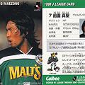 Photos: Jリーグチップス1998No.045前園真聖(ヴェルディ川崎)