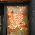 写真: お店の看板 (群馬県高崎市)
